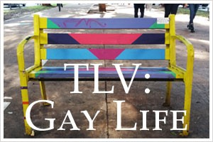 MY-GAY-TRAVEL-EXPERIENCE-gay-life-tel-aviv-GAY-TRAVEL-ADVICE-2